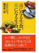 毒になる生食、薬になる生食(講談社+α新書)