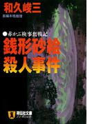 銭形砂絵殺人事件(祥伝社文庫)