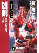 日本仇討ち伝 凶剣(祥伝社文庫)