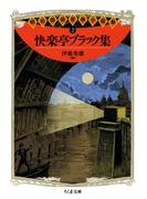 快楽亭ブラック集 ――明治探偵冒険小説集2(ちくま文庫)
