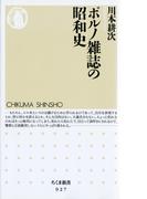 ポルノ雑誌の昭和史(ちくま新書)
