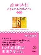 高校時代に考えておく50のこと・女子編(心の友だちシリーズ)