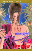 アリーズ 5 陽光の星座宮(プリンセス・コミックス)