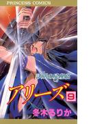 アリーズ 9 訣別の星座宮(プリンセス・コミックス)
