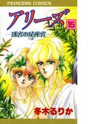 アリーズ 15 迷宮の星座宮(プリンセス・コミックス)