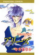 アリーズ 16 大地の星座宮(プリンセス・コミックス)