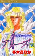 アリーズ 18 明星の星座宮(プリンセス・コミックス)