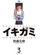 イキガミ 3(ヤングサンデーコミックス)