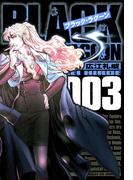 ブラック・ラグーン 3(サンデーGXコミックス)