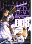 ブラック・ラグーン 8(サンデーGXコミックス)