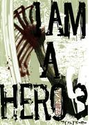 アイアムアヒーロー 3(ビッグコミックス)