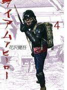 アイアムアヒーロー 4(ビッグコミックス)