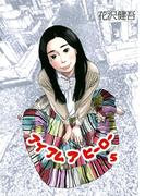 アイアムアヒーロー 5(ビッグコミックス)