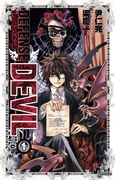DEFENSE DEVIL 1(少年サンデーコミックス)