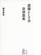 武器としての交渉思考 (星海社新書)(星海社新書)
