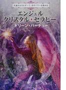 エンジェル・クリスタル・セラピー 天使のエネルギーで、石のパワーを高める