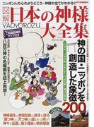 図解日本の神様大全集 YAOYOROZU 日本人なら知っておきたい八百万の神々厳選200! (スコラムック ライト学問)