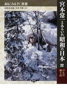 宮本常一とあるいた昭和の日本 22 けもの風土記 (あるくみるきく双書)