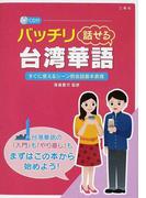 バッチリ話せる台湾華語 すぐに使えるシーン別会話基本表現