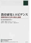 教育研究とエビデンス 国際的動向と日本の現状と課題