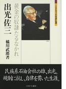 出光佐三 黄金の奴隷たるなかれ (ミネルヴァ日本評伝選)
