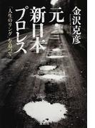元・新日本プロレス 「人生のリング」を追って (宝島SUGOI文庫)