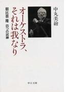 オーケストラ、それは我なり - 朝比奈隆 四つの試練(中公文庫)