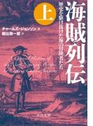 海賊列伝(上) - 歴史を駆け抜けた海の冒険者たち(中公文庫)