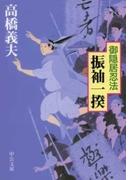 御隠居忍法 - 振袖一揆(中公文庫)