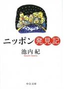 ニッポン発見記(中公文庫)