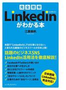 [完全理解]LinkedInリンクトインがわかる本