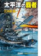 太平洋の覇者(歴史群像新書)