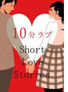 10分ラブ~Short Love Stories~(girls pocket book)