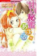 甘い秘蜜あげる(4)(S*girlコミックス)