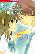 虹のように消えてゆく(4)(S*girlコミックス)