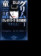 まんがグリム童話 クレオパトラ 氷の微笑(1)