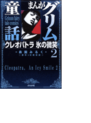 まんがグリム童話 クレオパトラ 氷の微笑(34)