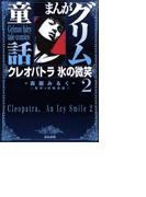 まんがグリム童話 クレオパトラ 氷の微笑(41)