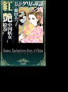 まんがグリム童話 紅艶 中国妖女絵巻(8)