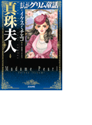 まんがグリム童話 真珠夫人(3)