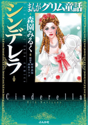 まんがグリム童話 シンデレラ(3)