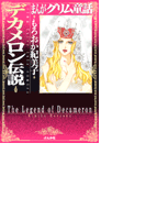 まんがグリム童話 デカメロン伝説(16)
