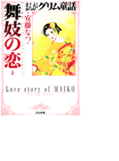 まんがグリム童話 舞妓の恋(8)