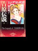 まんがグリム童話 吉原伝説(3)