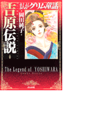まんがグリム童話 吉原伝説(9)