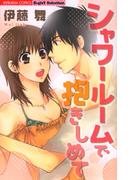 シャワールームで抱きしめて(7)(S*girlコミックス)