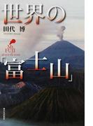 世界の「富士山」
