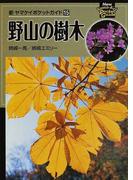 野山の樹木 (新ヤマケイポケットガイド)