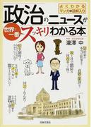 政治のニュースが世界で一番スッキリわかる本 よくわかるマンガ&図解入り