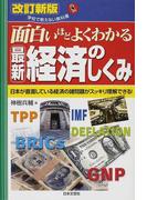 面白いほどよくわかる最新経済のしくみ 日本が直面している経済の諸問題がスッキリ理解できる! 改訂新版 (学校で教えない教科書)